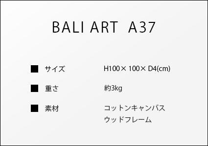 バリアートa37のサイズ詳細