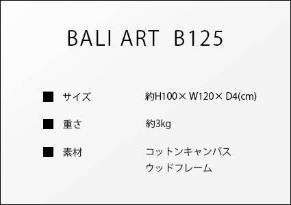 バリアートb125のサイズ詳細