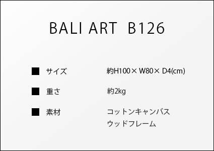 バリアートb126のサイズ詳細