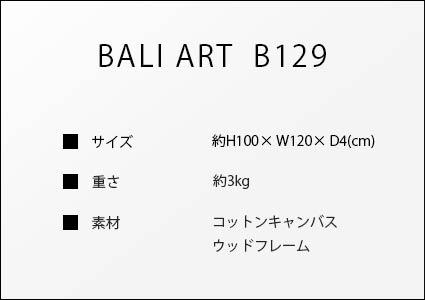 バリアートb129のサイズ詳細