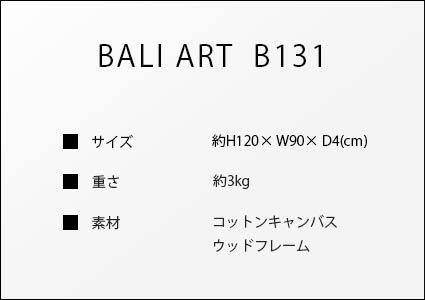 バリアートb131のサイズ詳細