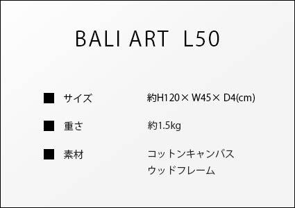 バリアートl50のサイズ詳細