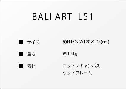 バリアートl51のサイズ詳細