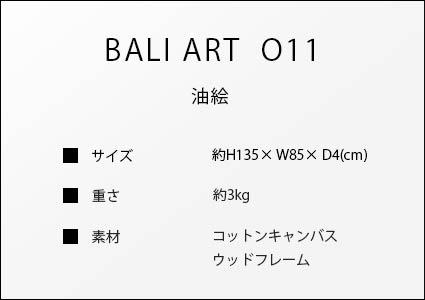 バリアートo11のサイズ詳細