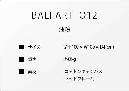 バリアートo12のサイズ詳細