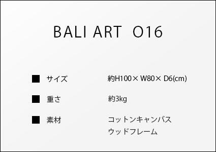 バリアートo16のサイズ詳細