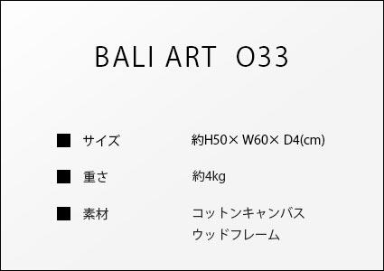 バリアートo33のサイズ詳細