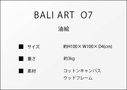バリアートo7のサイズ詳細
