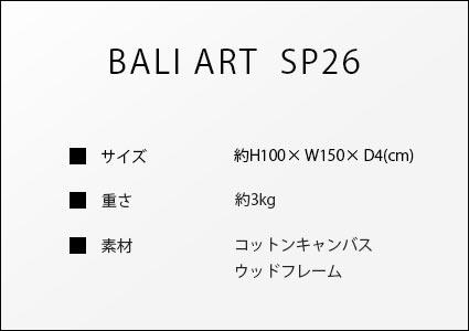 バリアートsp26のサイズ詳細