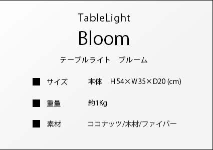 テーブルライト ブルームのサイズ詳細