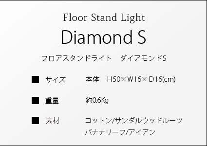 フロアライト ダイアモンドSのサイズ詳細