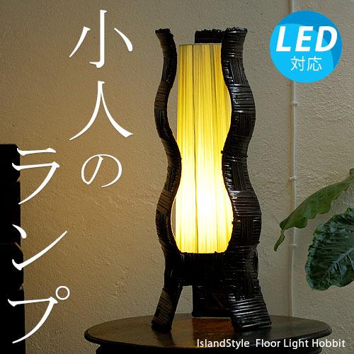 アジアン間接照明、フロアスタンドライト。ラタンとコットンのかわいい小さめランプ