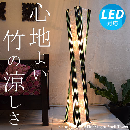 アジアン照明。シェルとバンブーのランプ。フロアスタンドライト シェルタワーL