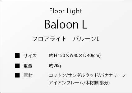 フロアライトバルーンLのサイズ詳細