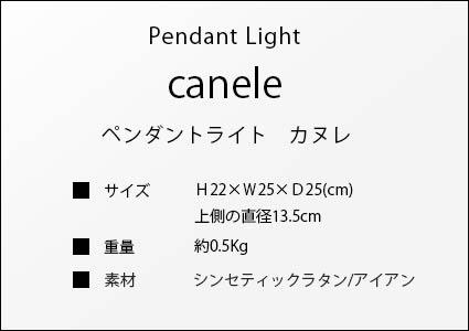 アジアン照明。天井照明。シンセティックラタンのペンダントライト