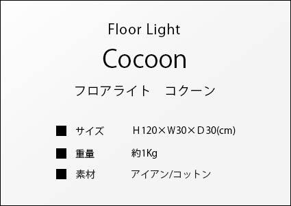 アジアン照明。繭のような白のフロアライト