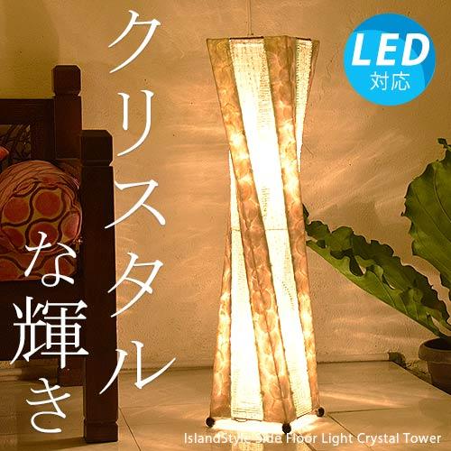 アジアン照明。シェルとガラスのきらきらしたスタンドライト
