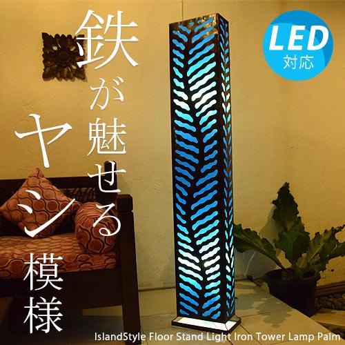 アジアン照明。ヤシの葉模様のフロアライト