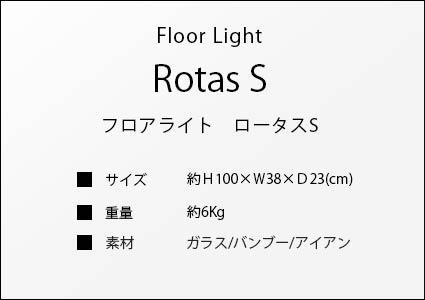 ロータスSのサイズ詳細