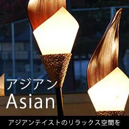 アジアンとモダンアジアン照明を探す